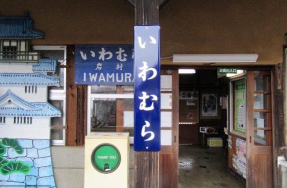 明知鉄道駅名標