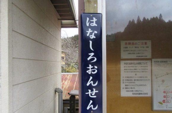 駅名のsign