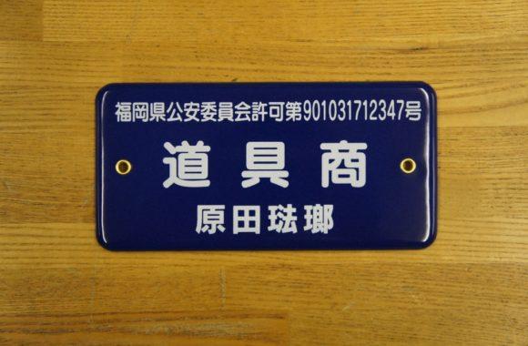 福岡県公安委員会許可票