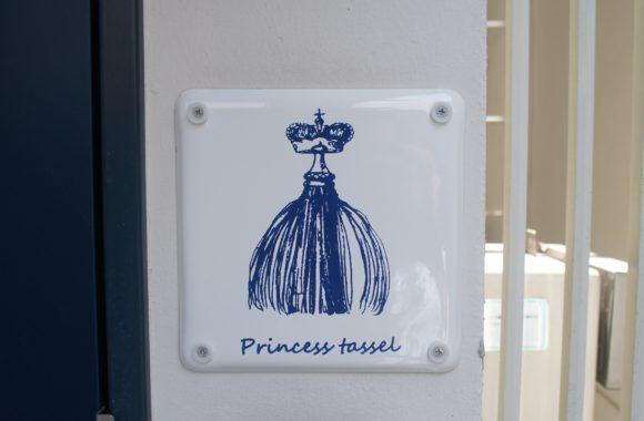 プリンセスタッセル