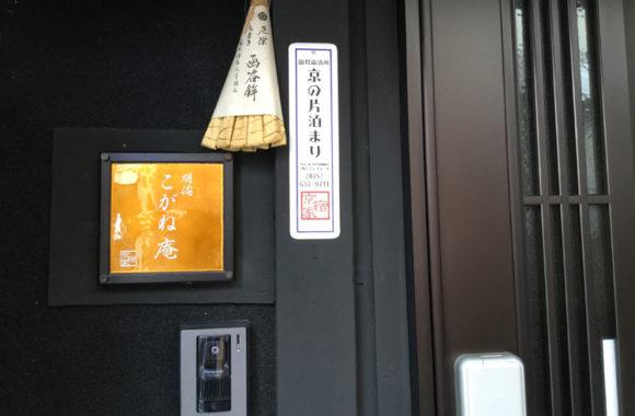 京都町家 琺瑯看板