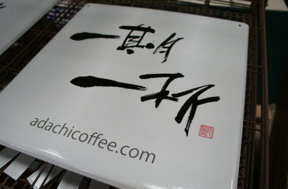 adachi coffee