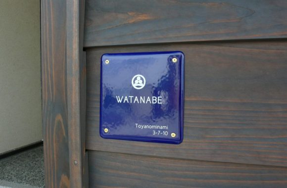 WATANABE邸表札