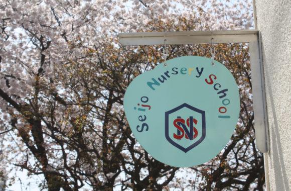 成城幼稚園