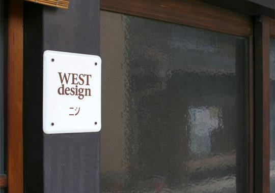 WEST design ニシ