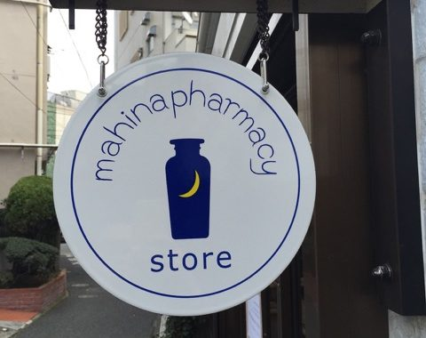 mahina pharmacy store