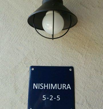 NISHIMURA邸