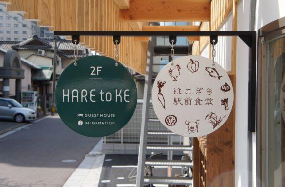 はこざき駅前食堂・HARE to KE