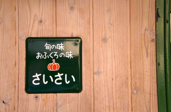 さいさい惣菜店