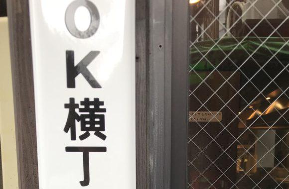 OK横丁商店会事務所
