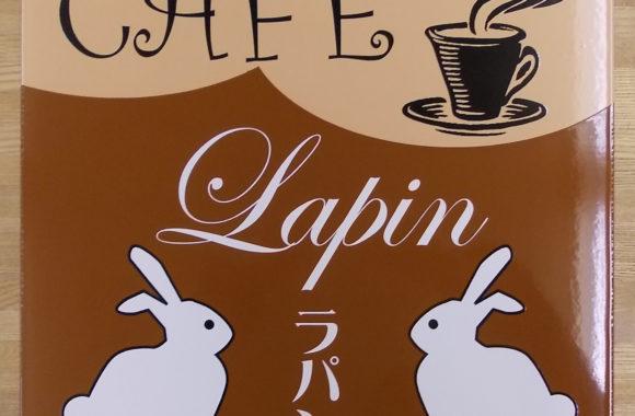 カフェ ラパン