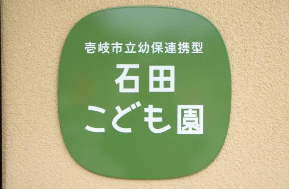 石田こども園