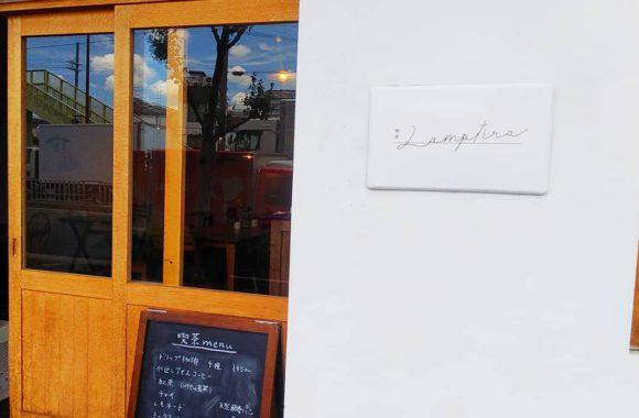 喫茶 Lamptira