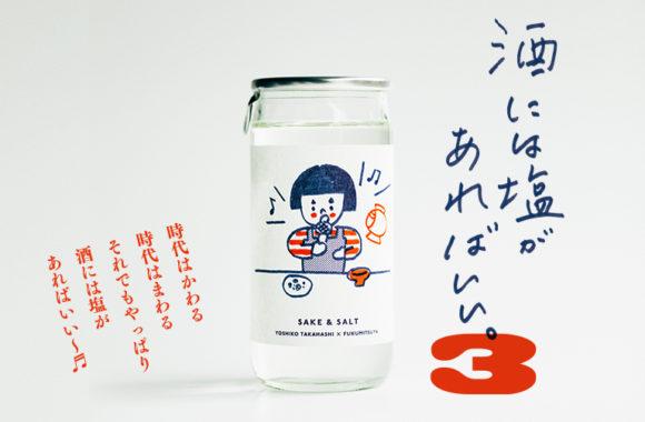 イベント出店のお知らせ『酒には塩があればいい。3』