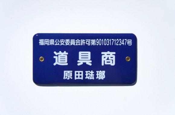 古物商標札(ほうろう製)