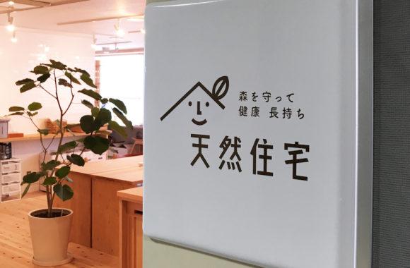 天然住宅 オフィスサイン