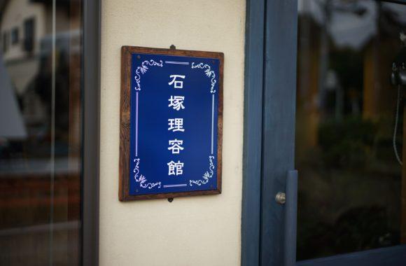 石塚理容館