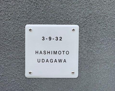 HASHIMOTO・UDAGAWA邸