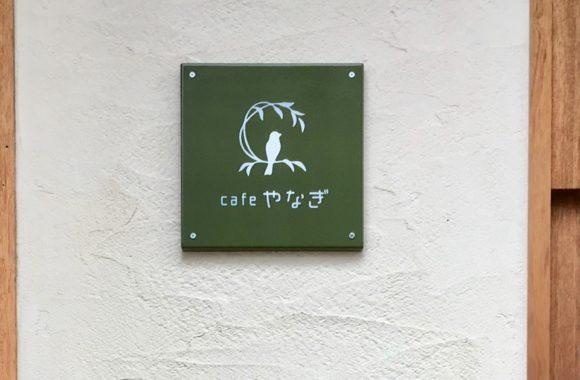 cafeやなぎ