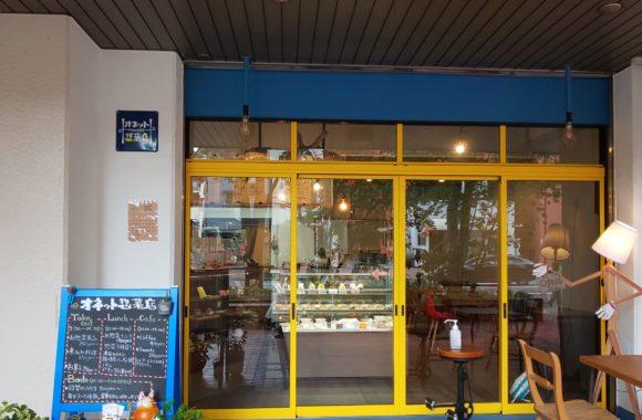 オネット惣菜店