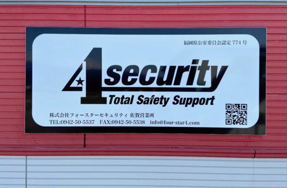 「4スターセキュリティ」看板