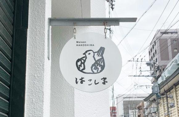 Maison HAKOSHIMA